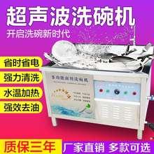 不锈钢dy自动超声波ls清洗机商用洗碟刷碗机洗餐具机器