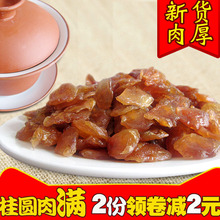 新货莆dy特产桂圆肉pr桂圆肉干500g 龙眼肉无核无熏包邮