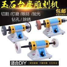 新品包dy台磨机台式ca玉石雕刻机(小)型抛光机佛珠蜜蜡迷你