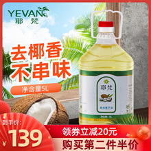 耶梵 dy酮椰子油食wo桶装家用炒菜油烘焙天然椰油食富含mct