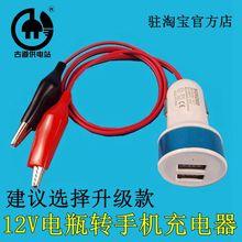 12Vdz电池转5Vrg 摩托车12伏电瓶给手机充电 学生应急USB转换