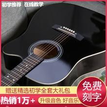 38寸dz吉他初41kj单板女男学生新手入门练习成的吉它乐器