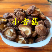 农村制dz家的土特产ls    (小)香菇 250g 半斤