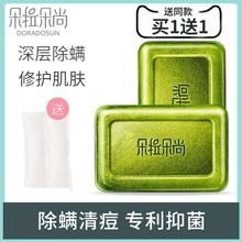 朵拉朵dz除螨皂硫磺tm痘面部男女去螨虫(小)绿皂旗舰店正品
