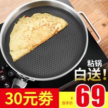 304e3锈钢平底锅3u煎锅牛排锅煎饼锅电磁炉燃气通用锅