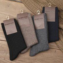 秋冬季e4档基础羊毛43士袜子 纯色休闲商务加厚保暖中筒袜子