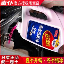 车仆防e5液汽车发动5k液水红色绿色冷冻防高温四季通用水箱宝