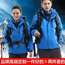 定制户ea蓝色男女三es侣两件套登山工作服西藏印字LOGO