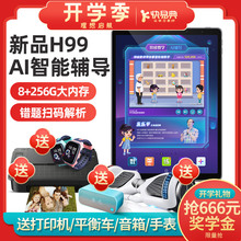 【新品ea市】快易典esPro/H99家教机(小)初高课本同步升级款学生平板电脑英语