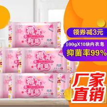 得其利是内衣皂ea4菌女士洗th洗衣皂肥皂整箱家庭装正品批发