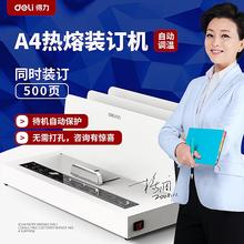 得力3ea82热熔装te4无线胶装机全自动标书财务会计凭证合同装订机家用办公自动