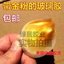 金色中ea 镏金黄色qu胶闪金色加金粉防霉防水密封胶