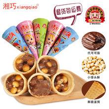 湘巧猪ea侠巧克力脆qu蛋筒夹心(小)馒头粒饼干零食礼盒装