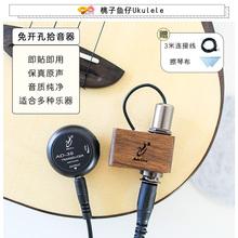尤克里ea贴片 爱德qu-35 89 民谣吉他表演免打孔桃子鱼仔
