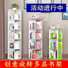 旋转书ea置物架宝宝qu简易家用省空间简约落地学生创意书柜