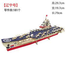 辽宁号航母模型战舰 木质