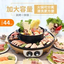 韩式电ea烤炉家用无yu烧烤一体锅不粘烤肉机烤涮多功能电烤盘