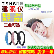 智能失ea仪头部催眠mo助睡眠仪学生女睡不着助眠神器睡眠仪器