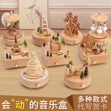 旋转木ea音乐盒水晶mo盒木质天空之城宝宝女生(小)公主