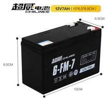 超威电ea12V7Amo车蓄电池12伏7.5安宝宝四轮电动(小)汽车电瓶6FM