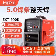 上海沪工电焊机ZX7-400/500K工ea17级38mo流全铜大功率机