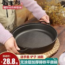 老式加ea铸铁平底锅mo饼煎蛋水煎包锅具无涂层不粘锅燃气通用