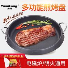 韩式烤eb电磁炉家用ba肉锅麦饭石烧烤盘圆形多功能无烟煎肉锅