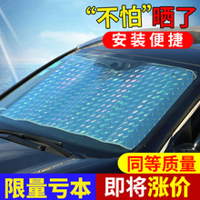 汽车防eb隔热遮光帘ba车内前挡风玻璃车窗贴太阳档通用