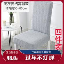 椅子套eb厚现代简约nf家用弹力凳子罩办公电脑椅子套4个