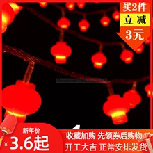 ledeb彩灯闪灯串ak装饰新年过年布置红灯笼中国结春节喜庆灯