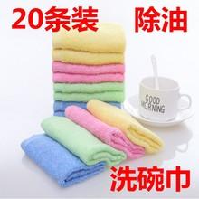 20条ec】除油不粘rd巾纯棉木纤维彩色方巾(小)毛巾厨房抹布。