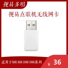 视易Dec0S69专ik网卡USB网卡多唱KTV家用K米评分