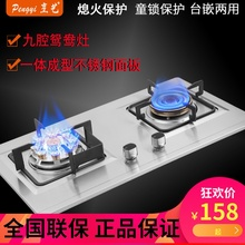 不锈钢ec火燃气灶双po液化气天然气管道的工煤气烹艺PY-G002