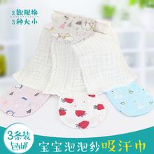 [echark]宝宝止汗巾儿童小孩吸汗毛