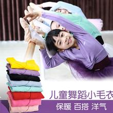 舞蹈服ec童女秋冬芭al套女童(小)毛衣练功披肩外搭毛衫跳舞上衣