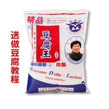 新洛洛豆腐王内脂原料商ec8家用做豆gj凝固剂葡萄糖酸