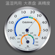 室内温ec计精准湿度pp房家用挂式温度计高精度壁挂式