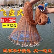 [ecteak]新鱼网第四代美式飞盘式手抛网捕鱼