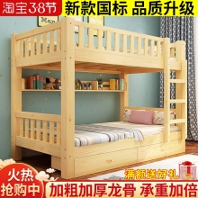全实木ed低床宝宝上er层床成年大的学生宿舍上下铺木床