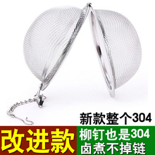 调味球ed304不锈wa调料球煲汤炖肉大料香料盒过滤味宝泡茶球