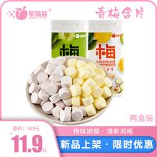 星福益ed梅含片23wa柠檬糖果清口清嘴随身爽口含片盒装
