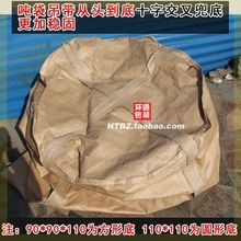 全新黄ed吨袋吨包太ly织淤泥废料1吨1.5吨2吨厂家直销