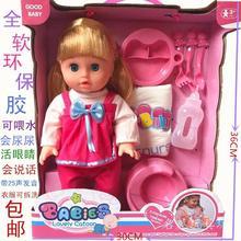 包邮会ed话唱歌软胶tj娃娃喂水尿尿公主女孩宝宝玩具套装礼物