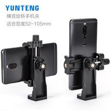 云腾大ed手机夹相机ca转接座自拍杆夹子配件直播支架固定夹