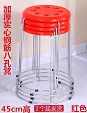 家用圆ed子塑料餐桌ca时尚高圆凳加厚钢筋凳套凳包邮