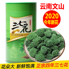 三七花ee南文山特级ka品500g散装2020特产37新花田七花茶山七