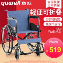 鱼跃手动轮椅车H051型
