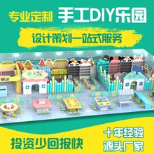 大(小)型ee乐场宝宝乐ka游乐设备亲子乐园设施益智手工体验沙桌
