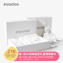eooeeoo婴儿衣ka套装新生儿礼盒夏季出生送宝宝满月见面礼用品
