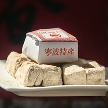 浙江传统老款糕ee老宁波特产yu塘豆麻(小)吃(小)时候零食